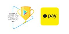 카카오페이앱, 구글플레이 '2019 올해를 빛낸 인기 앱' 선정