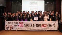 석유관리원, '직장 내 괴롭힘 금지 선포식' 개최