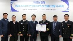 한국표준협회, 해군보급창에 `ISO 37001` 인증 수여