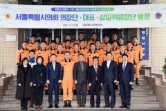 서울시의회 신원철 의장, 소방공무원 및 전·의경대원 격려