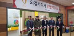 한국마사회 의정부지사, '유캔센터' 신규 개소