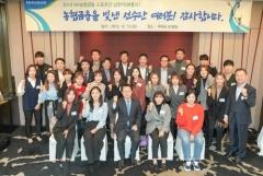 김광수 농협금융 회장, 스포츠단 납회식서 선수들 격려