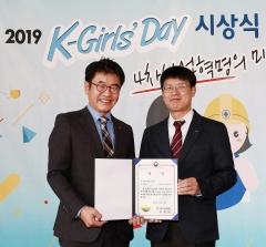 아시아나항공, 2019 'K-Girls' Day 시상식' 최우수상 수상