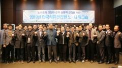 석유관리원, 노사화합 위한 '노·사 워크숍' 개최
