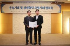 남양유업, 공정거래위원장 표창 수상