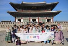 롯데면세점, 인천지역 다문화 청소년과 '같이여행' 진행