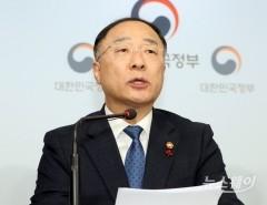 """홍남기 """"신종 코로나, 관광·수출에 영향 있을 수 있어"""""""