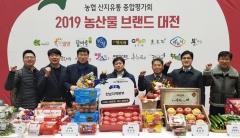 전남농협, 2019 농산물 브랜드 대전 '대상' 수상