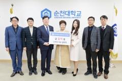 신화정 김미자 대표, 순천대 발전기금 1억 원 기탁 약정