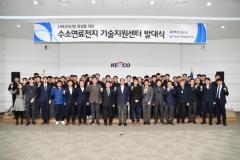 전기안전공사, '수소연료전지 기술지원센터' 발대식 개최