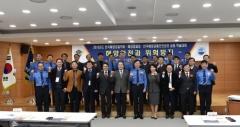 한국해양교통안전공단, '해양안전과 위험방지' 학술대회 개최