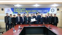 전남테크노파크, 한국표준협회 반부패경영시스템 인증서 획득