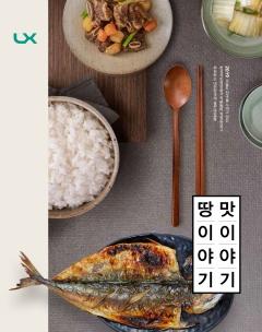 LX, '땅 이야기 맛 이야기' 3탄 발간