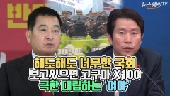 [뉴스웨이TV]해도해도 너무한 '국회'···보고있으면 고구마 X100개 '여야의 극한 대립'
