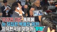 '유치원 3법' 계류에 눈 뒤집힌 박용진…자유한국당 찾아가 '맞짱'