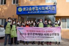 광주문화재단 임직원, 12월 한 달 간 '이웃사랑 실천'