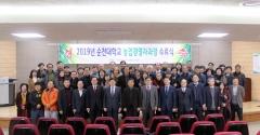 순천대, 2019년 농업경영자과정 수료식 개최
