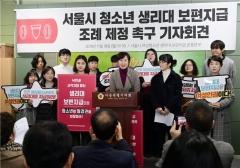 서울시의회 권수정 의원, 여성청소년 월경용품 무상 지급 근거 마련