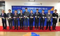 장애인고용공단, '경남발달장애인훈련센터' 개소…경남권 최초