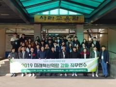 인천시교육청, `공무원 노사 합동 워크숍` 개최...건전한 노사문화 확립