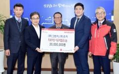 인천시, `카셰어링 적립금` 인천사회복지공동모금회에 기부