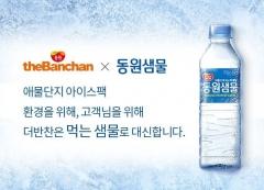 """동원홈푸드 """"더반찬, '마실 수 있는 아이스팩'으로 필환경 경영"""""""