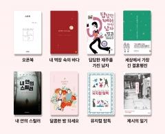 경기도·경기콘텐츠진흥원, '독립출판물 8개 작품' 오디오북으로 제작 지원