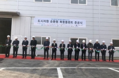 국토교통진흥원, '도시자원 순환형 복합플랜트 시설' 구축