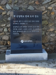 광주시, 광주독립운동 역사 현장에 사적지 표석 설치