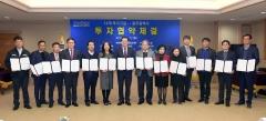 광주시, 14개 기업과 810억원 투자협약