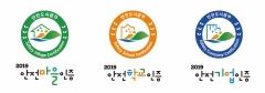 광주시, 안전마을‧안전학교‧안전기업 선정