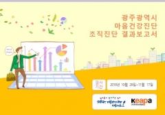 광주시, 공공부문 감정노동자 '마음건강진단' 실시