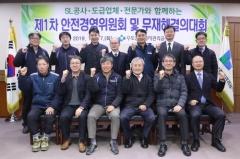수도권매립지관리공사, 안전경영위원회 출범 및 위원회 개최