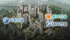 서희건설 첫 정비사업 진주아파트에 대우·동부건설 출사표
