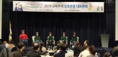 인천시교육청, `2019 교육주체 상호존중 대토론회` 개최