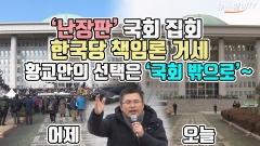 '난장판' 국회 집회, 한국당 책임론 거세…황교안의 선택은 '국회 밖으로'