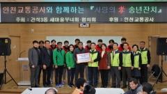 """인천교통공사, '사랑의 효 경로잔치' 개최...""""사회적 가치 실현"""""""