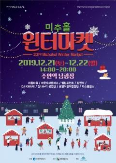 """인천시, `미추홀 윈터마켓` 개최...""""겨울 낭만과 즐거움 함께 즐겨요"""""""