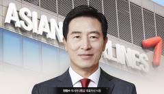물러나는 한창수 아시아나항공 대표···후임 CEO는 누구?