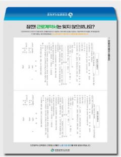 인천시교육청, '표준근로계약서 대봉투' 제작·배부
