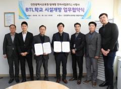 인천시교육청-임대형민자사업 시행사, `학교시설 개방 업무협약` 체결