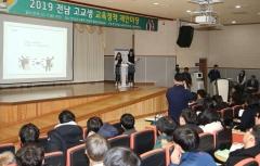 전남교육청, 2019 고교생 교육 정책 제안 마당 개최