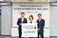 S-OIL, 임직원 급여 모아 희귀질환 어린이 치료비 전달