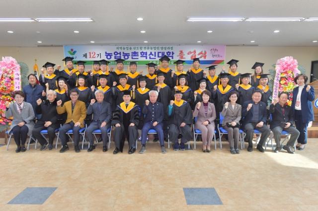 순창군, '전문농업인반 농촌혁신대학'  졸업식 개최