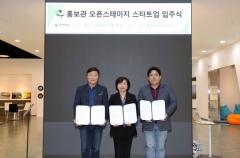 한국에너지공단, 스타트업 기업에 사무실 지원