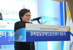 한국장애인고용공단, 경북발달장애인훈련센터 개소