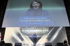 안혜영 경기도의회 부의장, '경기도체육상 시상식' 참석
