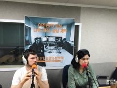 광주시, '이주 인권 광주탐색대' 라디오 프로그램 지원