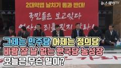 그제는 민주당 어제는 정의당, 바람 잘 날 없는 한국당 농성장…오늘은 무슨 일이?