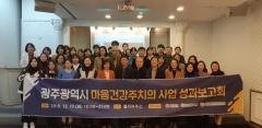 광주시, '마음건강주치의 사업' 보고회 개최